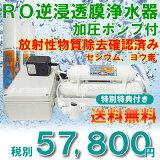 交換用フィルター付きお得セット!TDSメーターもサービス!・高還元 RO浄水器 ZERO WATERポンプつきでスピードアップ災害時にも使えます逆浸透膜浄水器 RO浄水器 ポンプ付