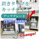 【送料無料】逆浸透膜浄水器 RO浄水器 ZERO WATER...