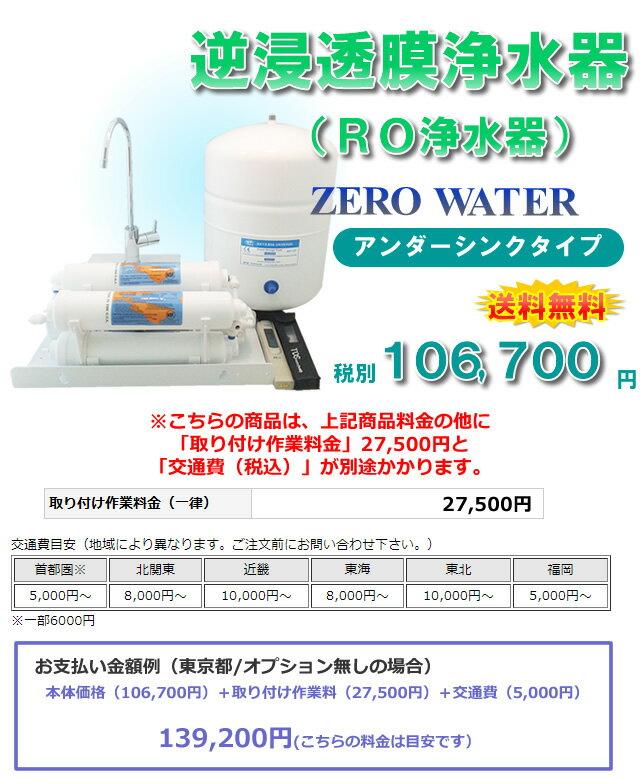 【送料無料】逆浸透膜浄水器(RO浄水器)ZER...の紹介画像3