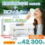 逆浸透膜浄水器+DIフィルター(イオン交換搭載)のperfet Water/交換用フィルター付き