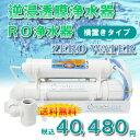【送料無料】逆浸透膜浄水器(RO浄水器)ZERO WATER/横置きタイプ