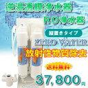 【送料無料】逆浸透膜浄水器(RO浄水器)ZERO WATER...