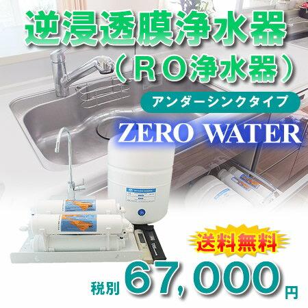 【送料無料】逆浸透膜浄水器(RO浄水器)ZER...の紹介画像2