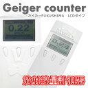 放射線測定器/ガイガーカウンター 線量計/[ガイガーFUKUSHIMA LCDタイプ]