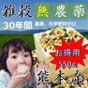 【送料無料】国産 雑穀・雑穀米 無農薬・化学肥料不使用・熊本県産雑穀 550g