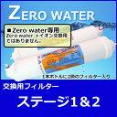 【送料無料】RO浄水器 交換用フィルター1&2お徳用セット