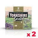 Yorkshire Gold 80bags x 2 ヨークシャー ゴールド 紅茶 80袋入りx2箱 イギリス 英国直送