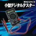 送料無料 小型 デジタルテスター [ DT-830B ] デジタル ディジタル テスター コンパクト 測定器 マルチメーター ダイオードテスト トランジスタ HFEテスト 電圧 電流 抵抗 計測 1ms