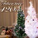 クリスマスツリー ファイバーツリー おしゃれ LED 120...