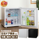 冷蔵庫 小型 高さ調整 送料無料 1年保証 46L 右開き ...