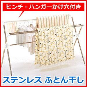セキスイSEKISUI積水樹脂ステンレスふとんほしらくくみ[RFXW-840SW]クロス型X型部屋干し部屋干し物干しベランダものほし物干台洗濯物屋外室内