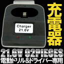 21.6V 電動ドライバー 電動ドリル 専用充電機 電動ドリルドライバー バッテリー 充電 充電器 予備 スペア 替えパーツ マキタ リョービ 日立 よりお手頃
