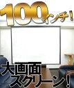 プロジェクタースクリーン 100インチ プロジェクター 壁掛け & 吊り下げ 両対応 手動 スクリーン 大型スクリーン 100 大画面 会議