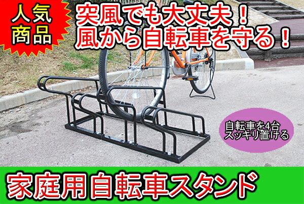 ... 自転車スタンドストッパー3台