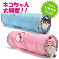 スポーツペット SPORT PET キャットトンネル スパイラル ネコ用品 ペット おもちゃ 遊び 運動