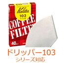 ドリッパー103シリーズ対応(4〜7杯用)