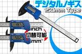 【邮件投递】数字 游标卡尺 150mm 蓝色电子测量机器测量工具测量仪[【メール便】 デジタル ノギス 150mm ブルー 電子計測機器 測定工具 測定器]