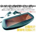 カーソーラー バッテリーチャージャー ソーラーパネル ソーラー バッテリー 充電器 電源 確保 自動車用充電器 太陽光 放電防止 車内用
