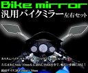 汎用 バイクミラー 左右 セット ひし形 カスタム バイク スクーター set M バックミラー サイドミラー バイクパーツ 8mm 10mm 逆ネジ 10mm対応 ★★