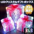 LED 28球 クリスタル 3D モチーフ ライト ギフトボックス [ ZG-LED-MTF-GIFT-BOX ] 防水 防滴 RGB プレゼント モチーフライト イルミネーション オーナメント ライト オーナメントライト ツリー クリスマスツリーと一緒に飾ろう 発光ダイオード