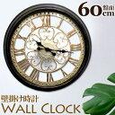 【送料無料】 外国のお家や駅で見かけそうなお洒落な壁掛け時計