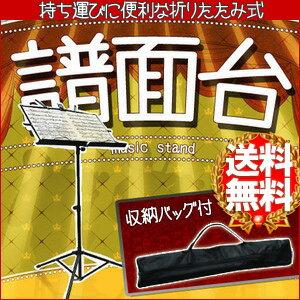 送料無料 譜面台 折り畳み 軽量 収納袋付き スチール製 折りたたみ 楽譜スタンド 折りた…...:shopworld:10125709