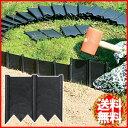 RoomClip商品情報 - 芝の根とめ 40枚組 芝 雑草 侵入 ブロック ストップ 防止 根とめ 根きり 芝止め 土留め 防草 芝生 花壇 仕切り お庭 ガーデニング 手入れ