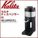 カリタ マルチディスペンサー 6L 6リットル コーヒーディ...