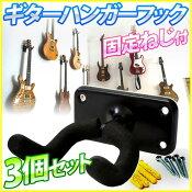 ギター スタンド ハンガー 3個セット 壁 壁掛け フック ホルダー 固定 エレキギター ベース 収納 コレクション ディスプレイ ネジ固定 ネック