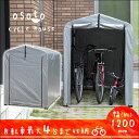 自転車置き場 サイクルハウス 屋根 自転車 収納 送料無料 4台 自転車置場 おしゃれ バ