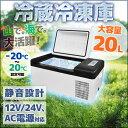 車載 冷蔵庫 冷凍庫 12V / 24V 大容量 20L 【 -20℃ DC電源約3.4m 1年保証