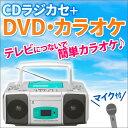 DVDラジカセ カラオケ DVDプレーヤー CDプレーヤー テレビ接続 映画 写真 画像 映像 音楽 録音 テープ マイク付き リモコン付き アウトドア イベント J-RA001 VERSOS