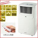 エアコン スポットエアコン スポットクーラー キャスター付き リモコン付き 置き型 置型 移動式エアコン 冷房 クーラー 冷専 リモコン タイマー 送風 冷風 冷房 MAC-20 ナカトミ NAKATOMI ホワイト 白 White
