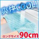 送料無料 タオル クールタオル 90cm ロングサイズ 気化熱 冷感タオル 冷却タオル ネッククーラ...