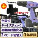 1年保証 【 付属バッテリー + スペアバッテリー 付属 】...