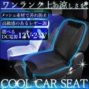 カーシート クールカーシート 24V 12V 送風ファン搭載 シートファン ドライブシート