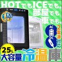 冷温庫 冷蔵庫 小型 車載 1ドア 25L 1年保証 AC DC ぺルチェ式 ミニ冷蔵庫 小型冷蔵庫 ...