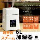 【期間限定100円クーポンあり!!】送料無料 加湿器 加湿機 6L 超音波 スチ...