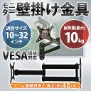 テレビ 壁掛け 金具 アーム 10 〜 32型 対応 VESA 規格 角度調節 アーム式 壁掛 壁掛...