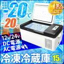 冷蔵庫 冷凍庫 送料無料 AC DC 電源コード付き AC DC 12V 24V 1年保証 クーラーボック