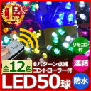 【300円OFFクーポン!10/25 20時〜10/26 1:59】イルミネーション LED 50球...