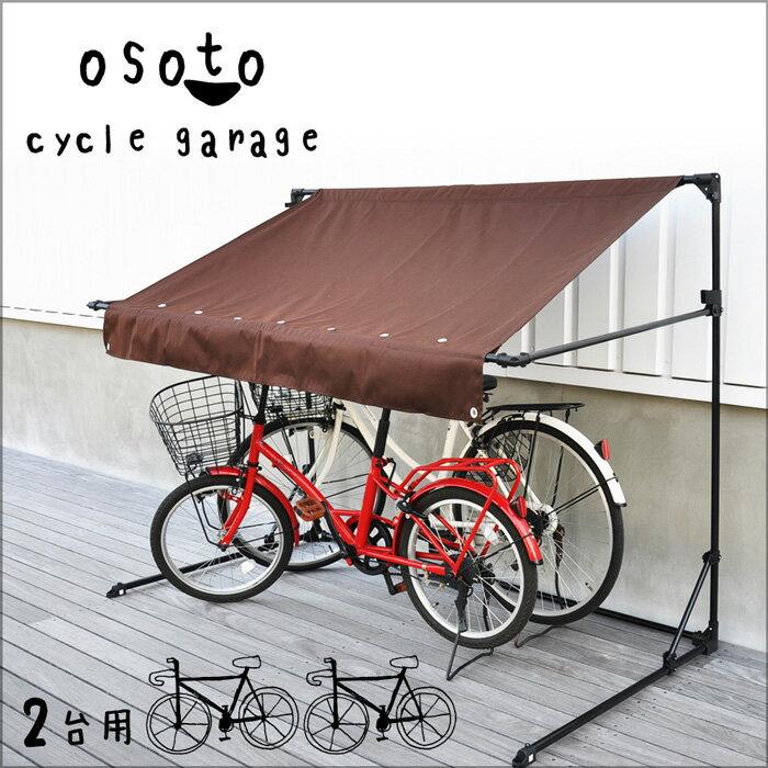 サイクルガレージサイクルポートサイクルハウスおしゃれ送料無料2台用ブラウン自転車収納撥水紫外線カット