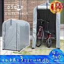 自転車置き場 サイクルハウス 屋根 自転車 収納 送料無料 3台 おしゃれ 自転車収納 サ