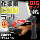 懐中電灯 COB LED ライト USB充電 ハンディライト...