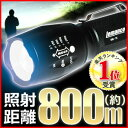 LED LEDライト 強力 懐中電灯 T6 約1600lm ...