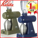 カリタ ネクストG コーヒーミル 電動 61090 61092 KCG-17 コーヒーメーカー ミル 電動