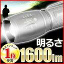 LEDライト ハンディライト 懐中電灯 LED T6 [ XM-lt6 ] シルバー 約 1600l...