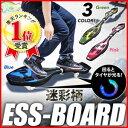 エスボード キッズ 子供用 迷彩 スケボー スケートボード ボード タイヤ スポーツ 新感覚 ESS Sボード...