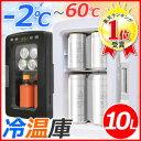 冷温庫 -2℃〜60℃ 1年保証 取っ手付き 小型 冷蔵庫 ...