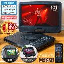 DVDプレーヤー ポータブル 3電源 1年保証 内蔵バッテリー 録音 USBメモリ SDカード CPRM VRモード 3電源 10.1インチ 車載バッグ付 DVDプレイヤー